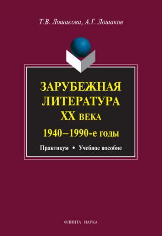 Зарубежная литература ХХ века. 1940–1990 гг.: учебное пособие