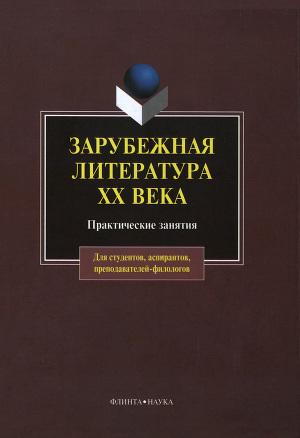 Зарубежная литература XX века: практические занятия