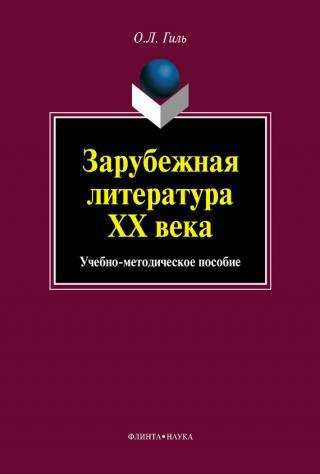 Зарубежная литература XX века. Учебно-методическое пособие