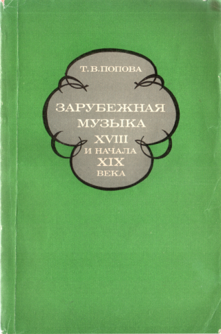 Зарубежная музыка XVIII и начала XIX века