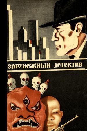 Зарубежный детектив 1979