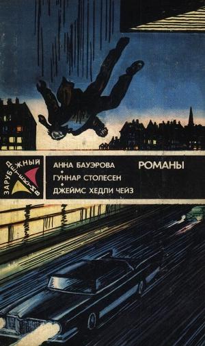 Зарубежный детектив (1989)