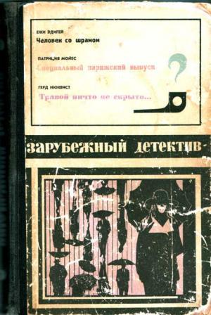 Зарубежный детектив (Человек со шрамом, Специальный парижский выпуск, Травой ничто не скрыто) с иллюстрациями