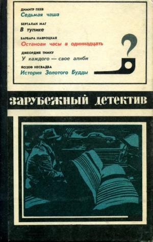 Зарубежный детектив [сборник]