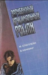 Зарубежный криминальный роман. М. Спиллейн, В. Каннинг