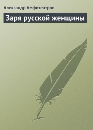 Заря русской женщины [старая орфография]