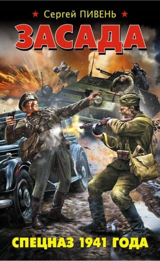 Засада. Спецназ 1941 года