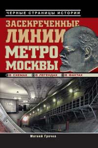 Засекреченные линии метро Москвы в схемах, легендах, фактах