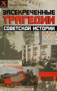 Засекреченные трагедии советской истории