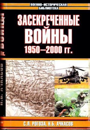 Засекреченные войны. 1950-2000