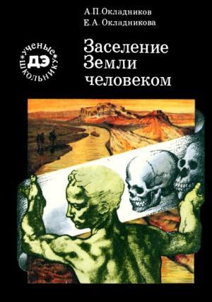 Заселение Земли человеком (илл.)