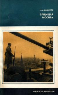 Защищая Москву (Интеллигенция столицы в период битвы под Москвой)
