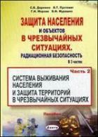 Защита населения и хозяйственных объектов в чрезвычайных ситуациях. Радиационная безопасность. Том 2.