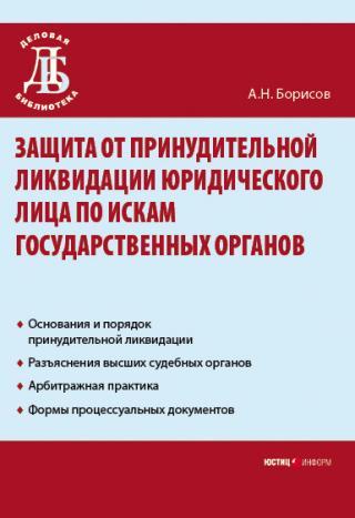 Защита от принудительной ликвидации юридического лица по искам государственных органов