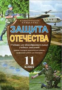 Защита Отечества [Учебник для 11 класса]