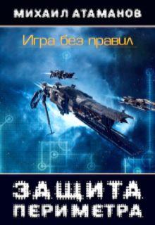 Скачать игру периметр. Золотое издание (2008/рус) №4dus4.