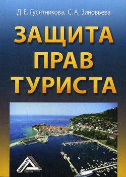 Защита прав туриста