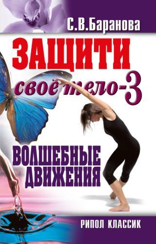 Защити своё тело-3. Волшебные движения
