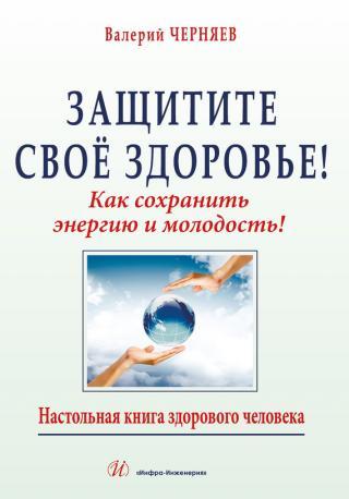 Защитите своё здоровье