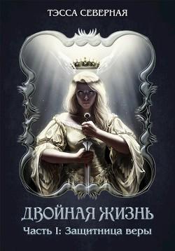 Защитница веры (СИ)