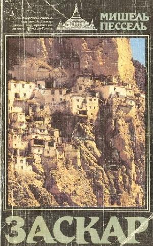Заскар. Забытое княжество на окраине Гималаев