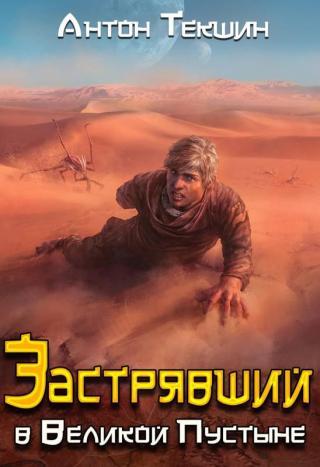 Застрявший в Великой Пустыне [СИ, огрызок]
