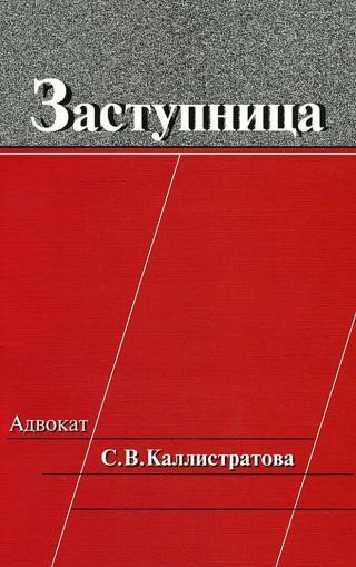 Заступница: Адвокат С. В. Каллистратова