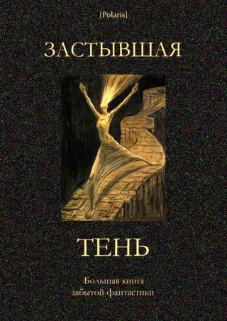 Застывшая тень. Большая книга забытой фантастики