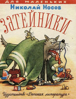 Затейники (худ. Г. Огородников)