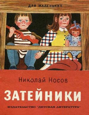 Затейники (худ. Т. Еремина)
