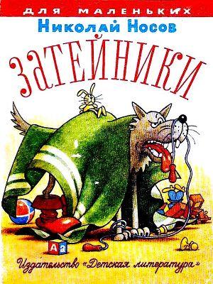 Затейники (илл. Г. Огородников)