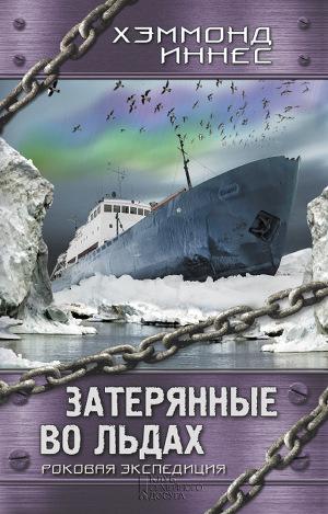 Затерянные во льдах. Роковая экспедиция
