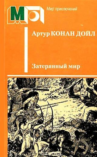 Затерянный мир (Художник Л. Фалин)