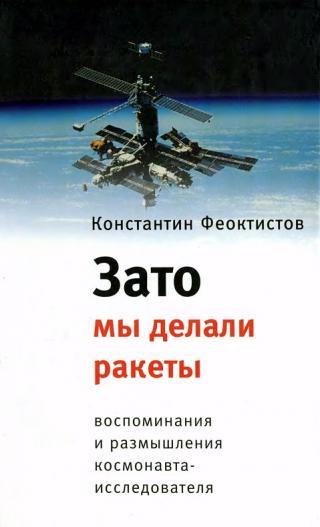 Зато мы делали ракеты. Воспоминания и размышления космонавта-исследователя