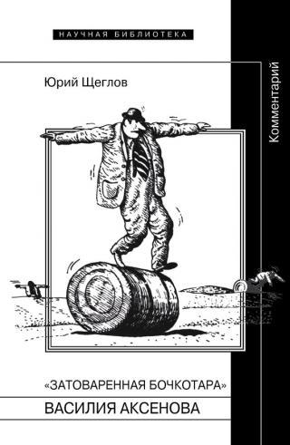 «Затоваренная бочкотара» Василия Аксенова. Комментарий