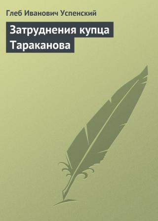 Затруднения купца Тараканова