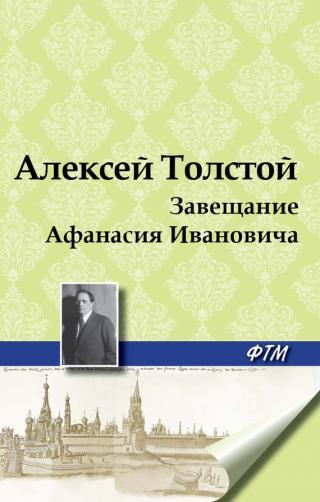 Завещание Афанасия Ивановича