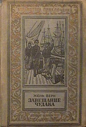 Завещание чудака(изд.1941)