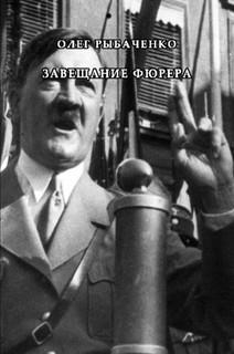 Завещание фюрера