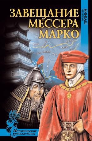 Завещание мессера Марко (сборник)