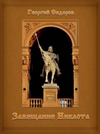 Завещание Никлота: Подлинная летопись западных славян