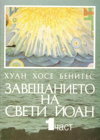 Завещанието на Свети Йоан I