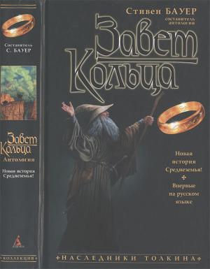 Завет Кольца (антология)