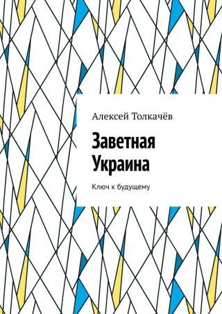 Заветная Украина [Ключ к будущему]