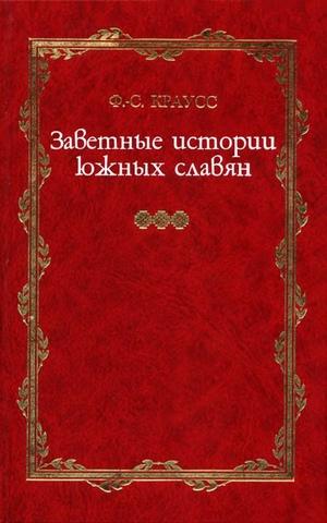 Заветные истории южных славян. Том I