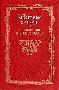 Заветные сказки из собрания Н.Е. Ончукова