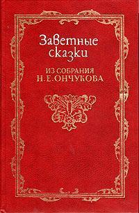 Заветные сказки из собрания Н. Е. Ончукова