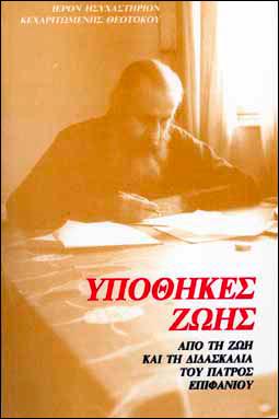 Заветы жизни. Из жизни и учения архимандрита Епифания Феодоропулоса