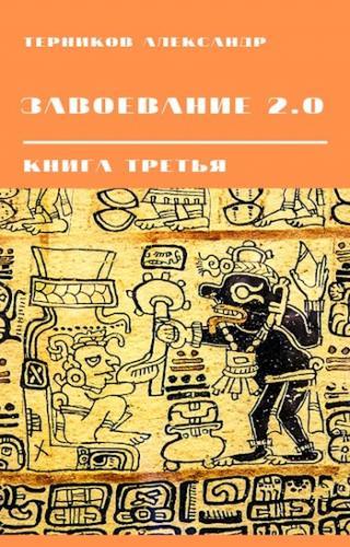 Завоевание 2.0. Книга 3