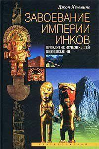Завоевание империи инков. Проклятие исчезнувшей цивилизации